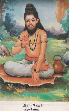 Ramadevar
